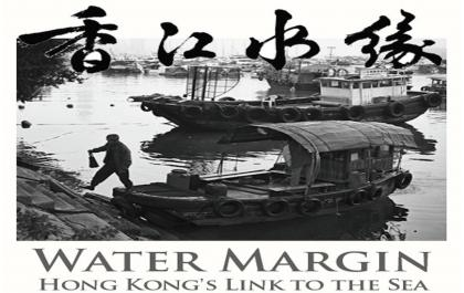 Water Margin book